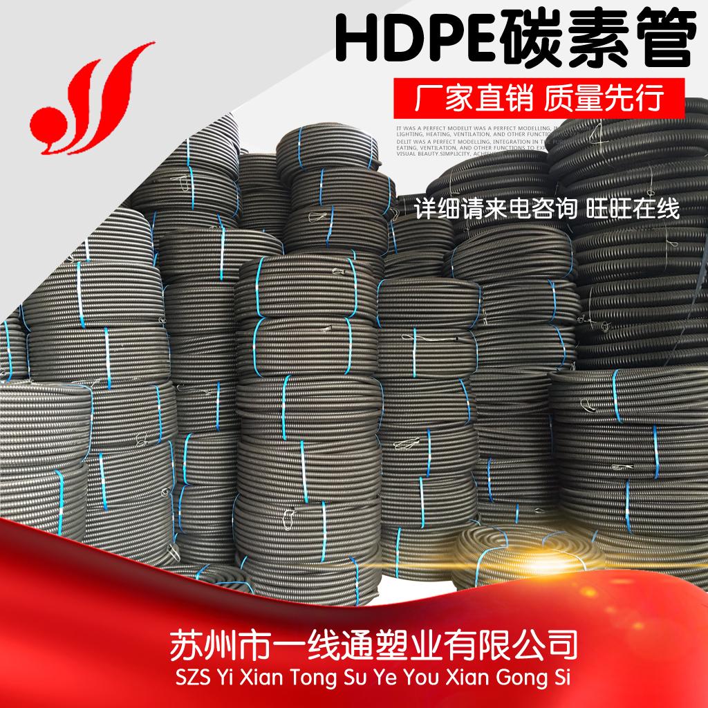 HDPE碳素管  HDPE碳素管 波纹螺旋管 穿线管 上海厂家直销
