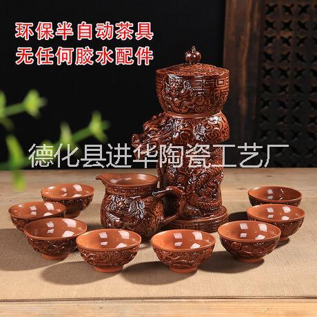 德化厂家直销批发自动茶具套装个性创意