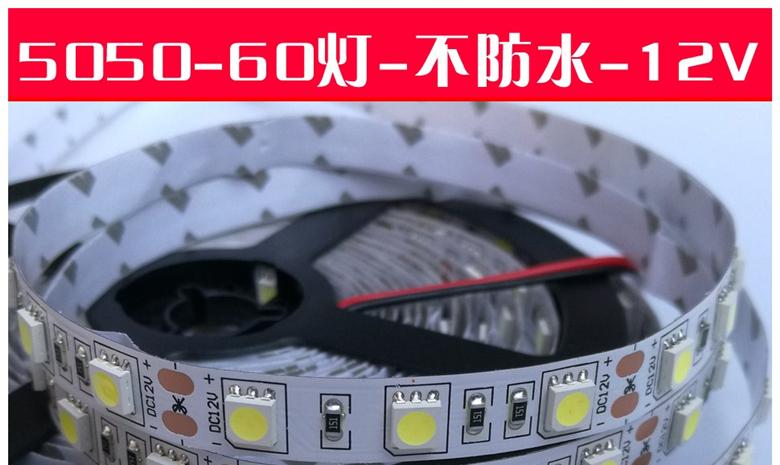 5050软灯条不防水led软灯带高亮60灯一米