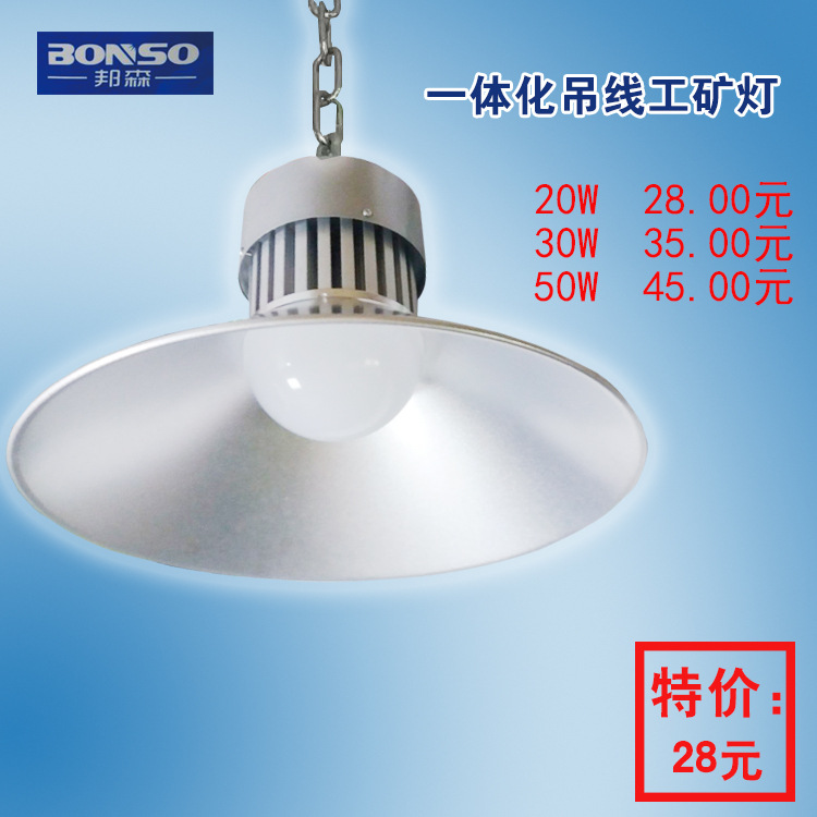 厂家批发50W100W工厂仓库照明大功率带罩led工矿灯量大价优