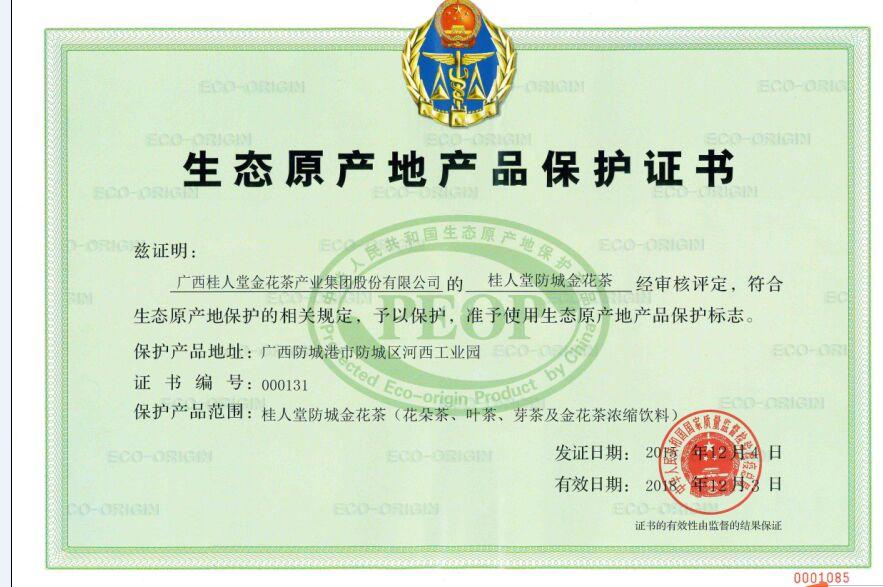 中华人民共和国生态原产地保护产品业务介绍