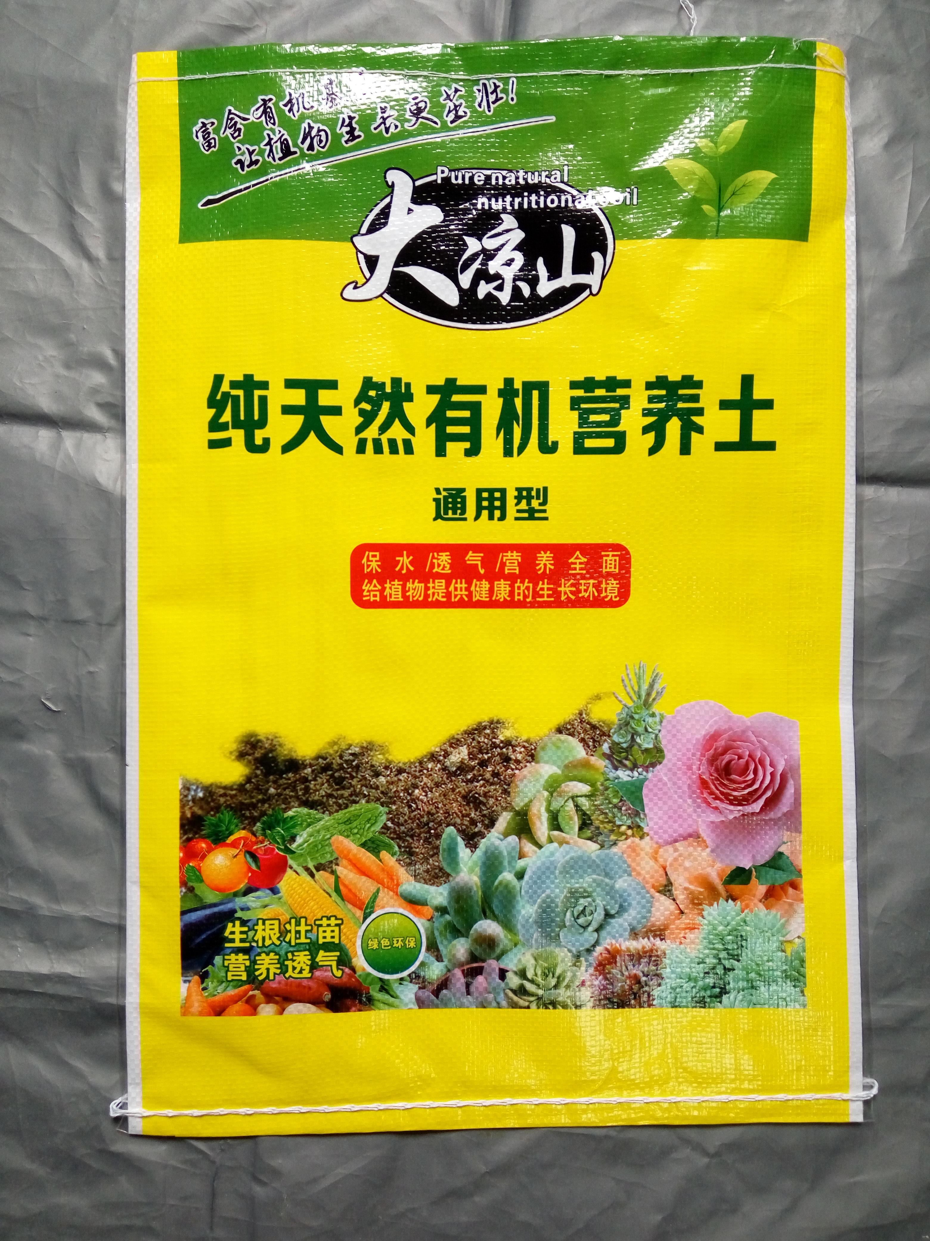 15kg营养土彩印编织袋营养土编织袋厂家营养土外包装袋价格成都