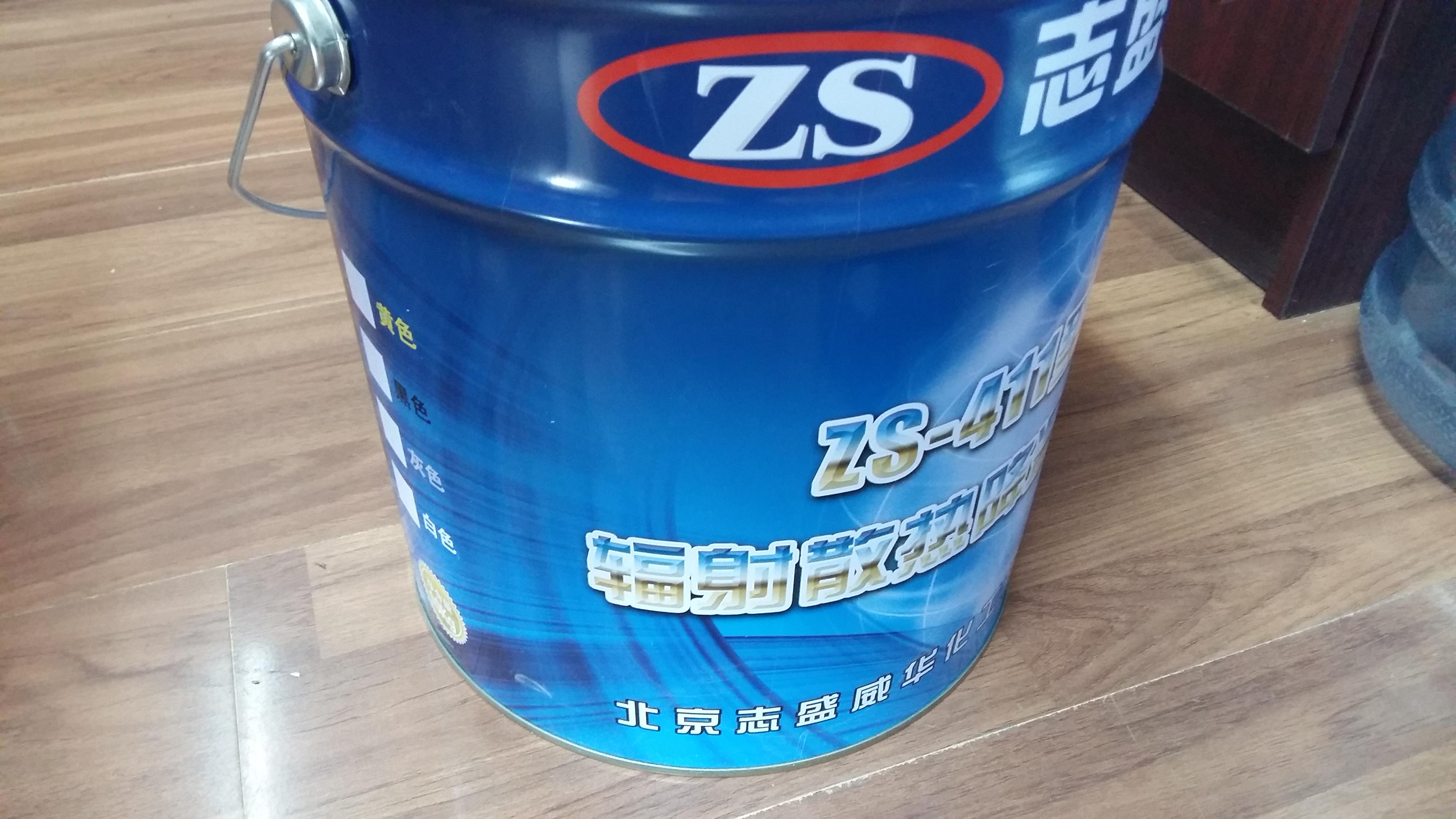 供应 ZS-411辐射散热降温涂料,加强散热、自洁