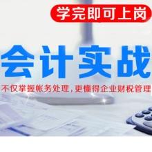 固原会计实操做账培训班开始招生了,会计教练培训课程免费试学