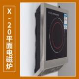 商用X-20平面电磁炉不锈钢磁控开关电磁平面台式价格实惠厂家直销