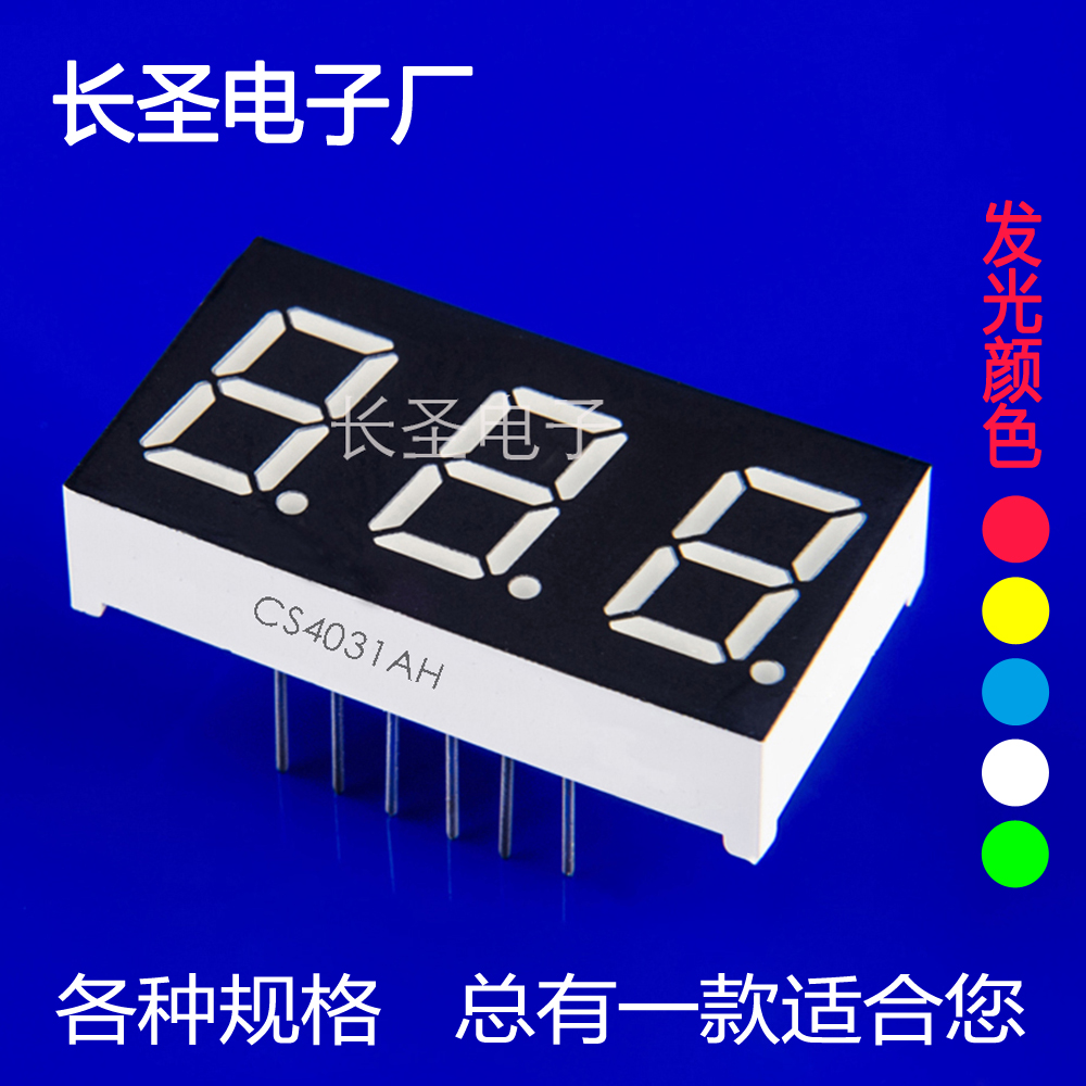 移动电源数码管 2351AS/BS|0.25英寸三位红色蓝色数码管 0.25英寸平面辉光管 点阵模块 发光管