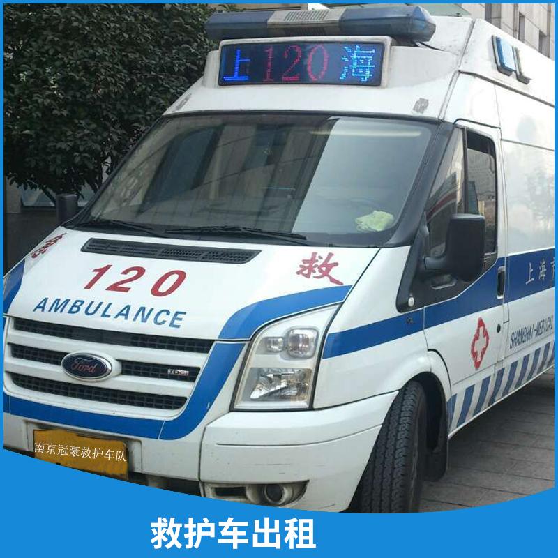 长途120救护车租用私人救护车120长途救护车出租