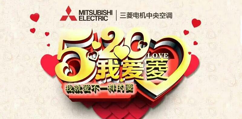 三菱电机中央空调国安居专卖店曁520我爱菱年中大促活动进行中