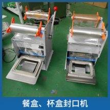 封口包装机械餐盒、杯盒封口机半自动塑料复合膜封口机厂家直销