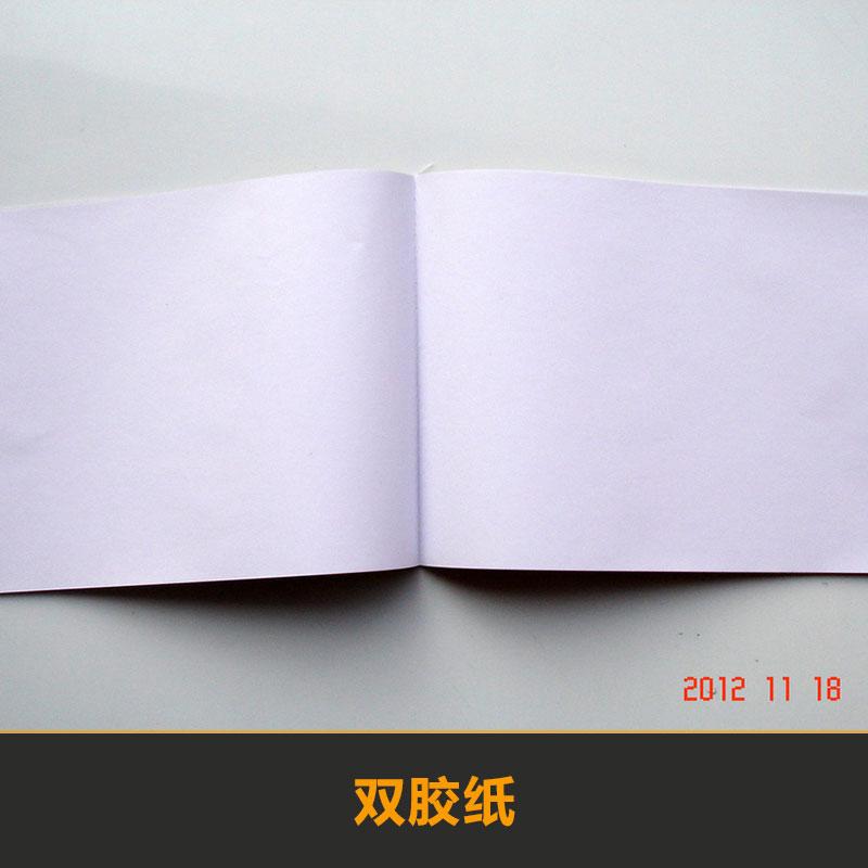 双胶纸伸缩性小平滑度好彩色双胶纸 印刷双胶纸信封淋膜双胶纸批发