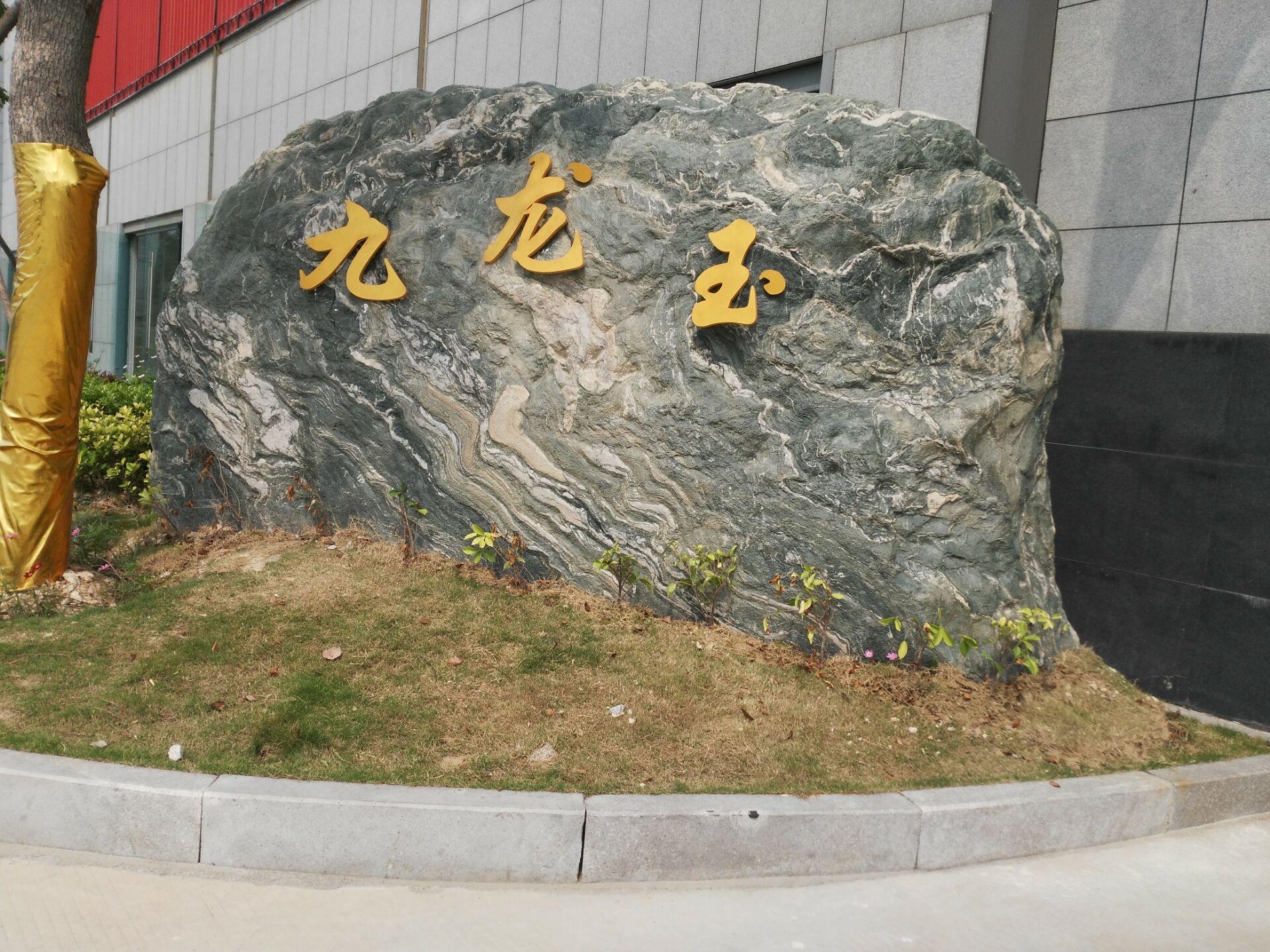 九龙玉大景观石
