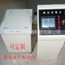 定制垂直水平振动试验机 电磁式垂直水平振动台厂家直销批发