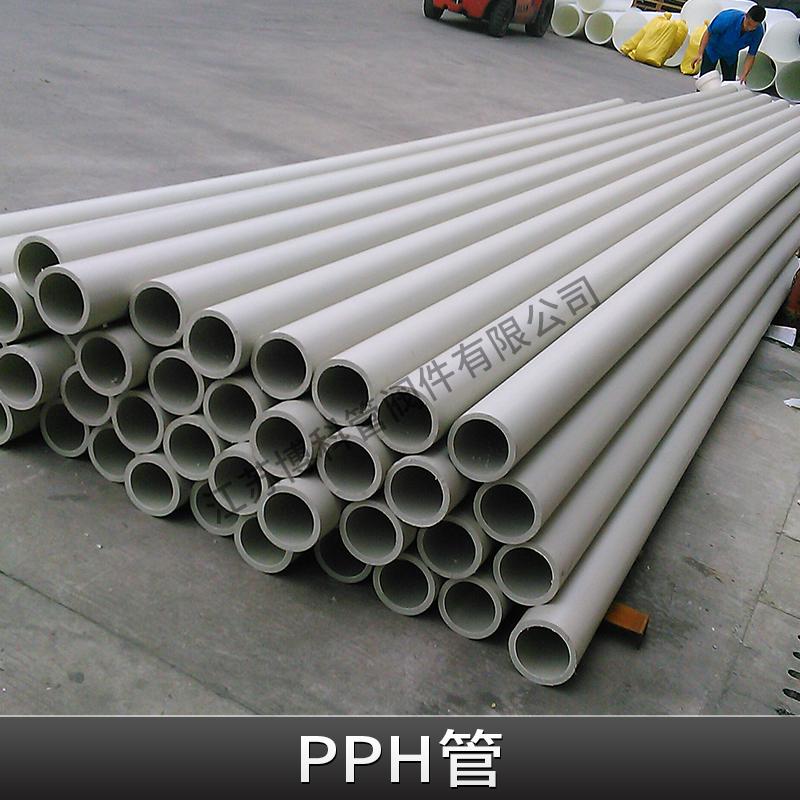 PPH管专业生产定制pph管防腐蚀PP通风排气管PPH塑料管材