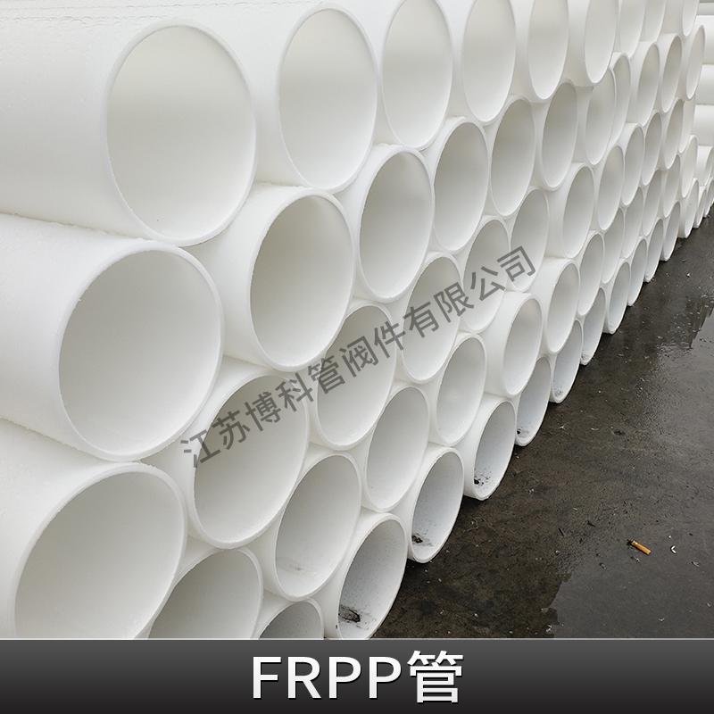 FRPP管玻纤增强frpp管材聚丙烯PP管厂家直销frpp管批发