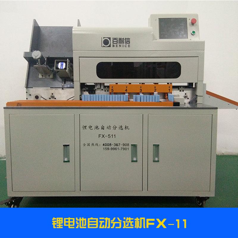 百耐信锂电池自动分选机FX-11数字式11通道电池测试分选设备