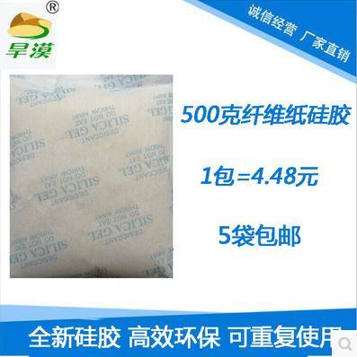 硅胶干燥剂500g厂家 硅胶干燥剂500g批发 硅胶干燥剂500g价格 硅胶干燥剂500g哪家好 硅胶干燥剂500g哪家