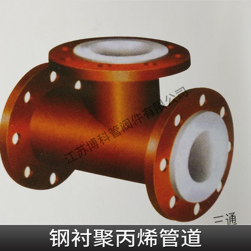 钢衬聚丙烯管道钢塑复合管钢衬聚丙烯管道管件厂家直供钢衬塑复合管