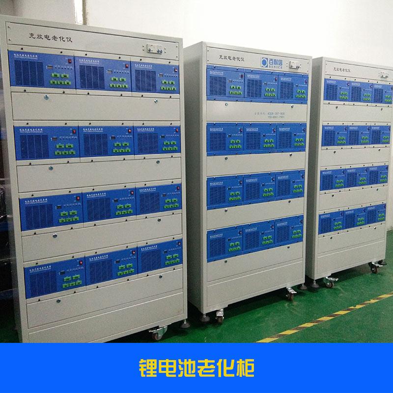 18650锂离子电池充放电测试柜