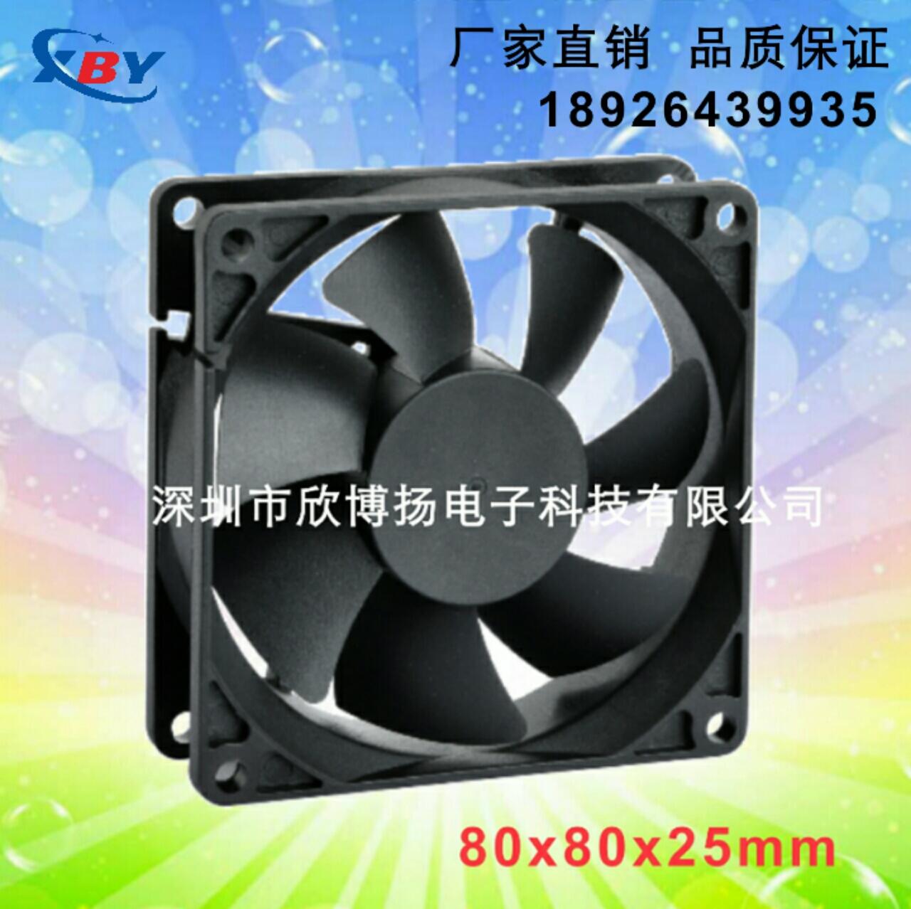 【欣博扬】供应8025直流风扇 8025变频器散热风扇