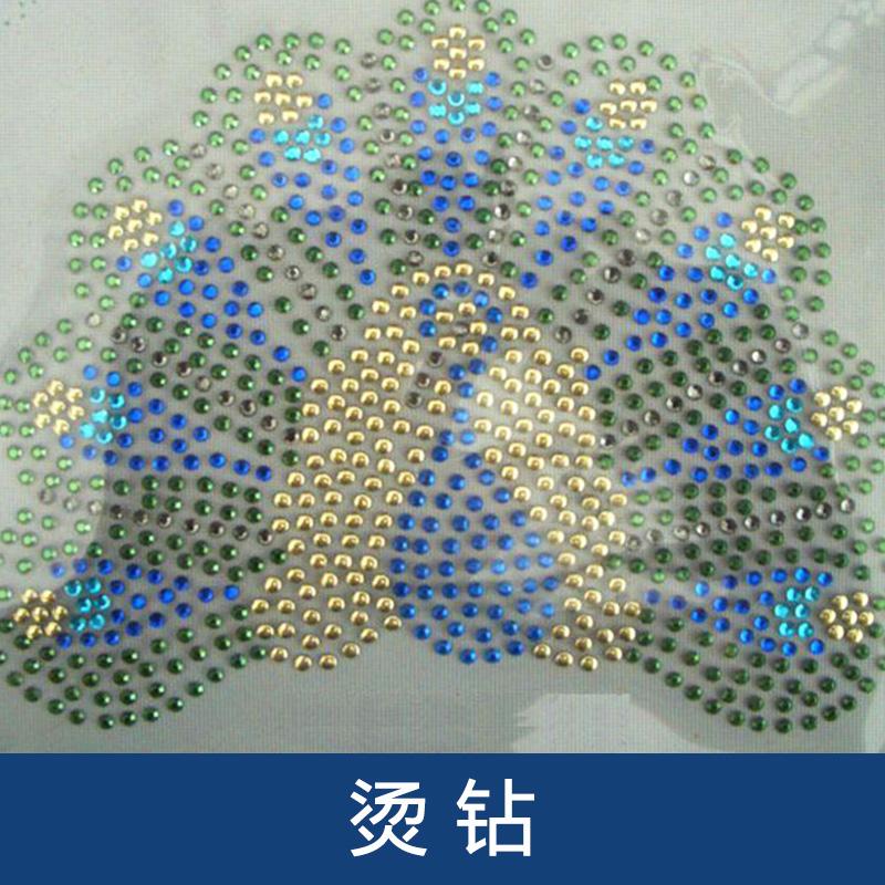 服装辅料镭射烫钻数码印激光镭射印花烫图烫钻定制加工