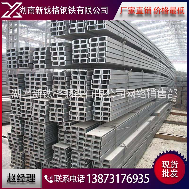 湖南供应槽钢 22槽钢 直销优质Q235A槽钢.Q235D槽钢
