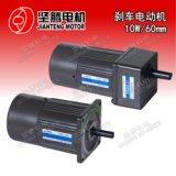 刹车电动机10W/60mm