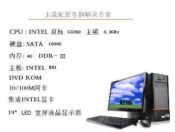 3000元主流办公电脑图片