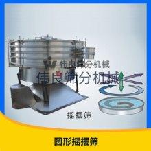 新乡伟良筛分机械圆形摇摆筛分机高精度物料分级往复摇摆式筛分机