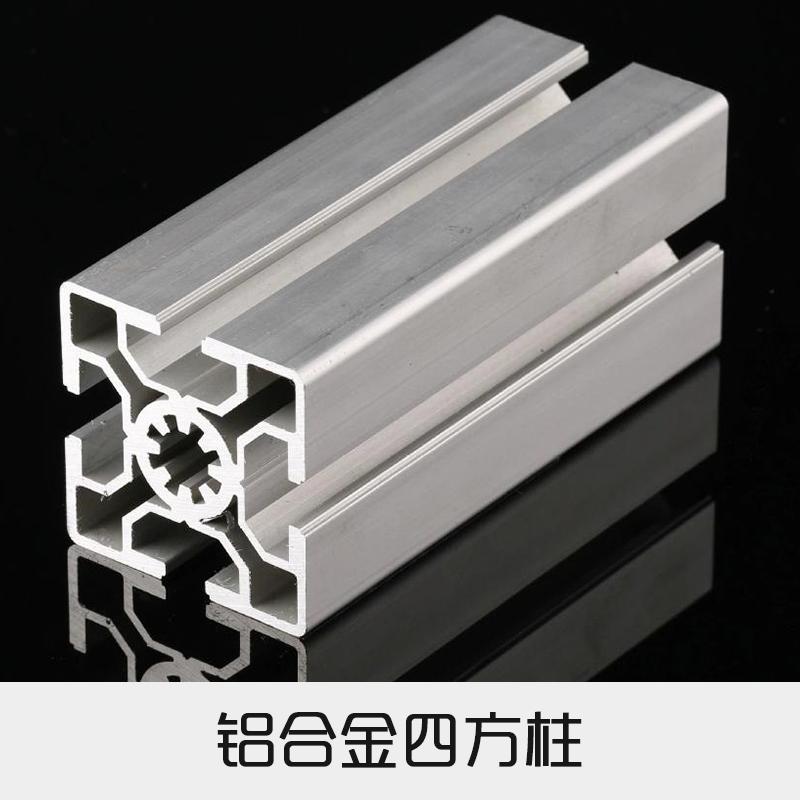铝合金四方柱厂家大四方柱铝料铝合金型材方柱方柱铝型材展览铝材售价