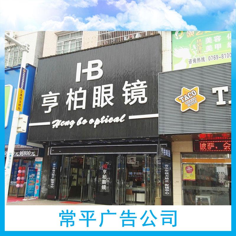 商铺首页 产品展示 > 东莞市常平广告制作公司|常平广告制作公司供应
