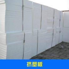 EPS/XPS挤塑板批发建筑硬质发泡保温材料聚苯乙烯泡沫塑料板批发