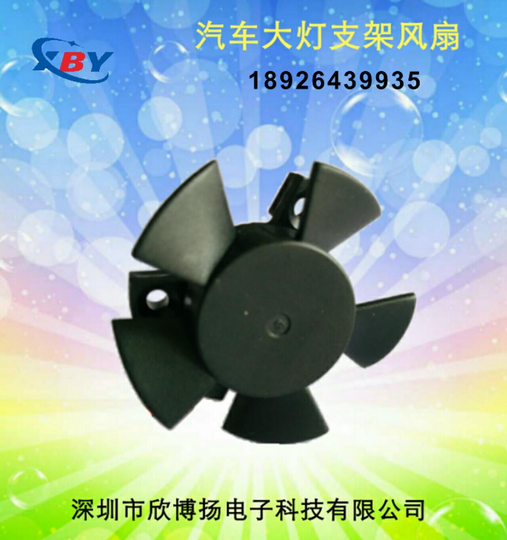 3010支架风扇6V 9V 12V 汽车LED大灯风扇 耐高温 静音散热风扇