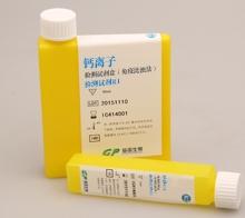 钙离子测定试剂盒(偶氮胂Ⅲ法)