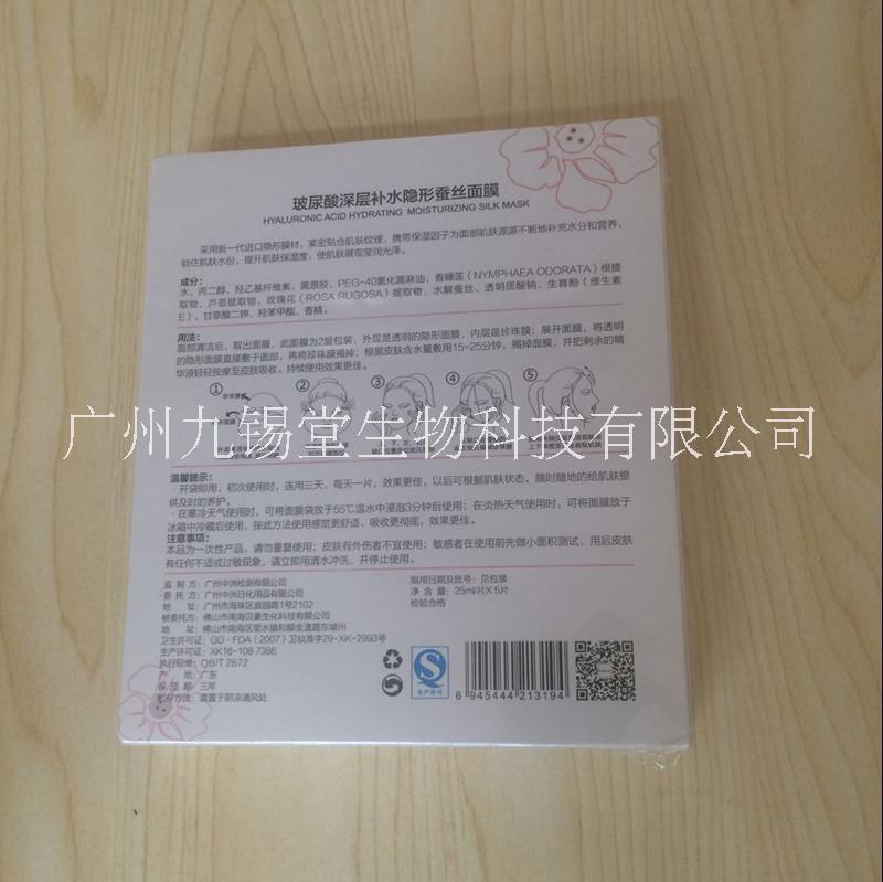 广州玻尿酸蚕丝面膜厂家直供支持微商,电商,实体店批量拿货
