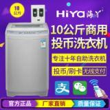 海丫XQB10-101T洗衣机