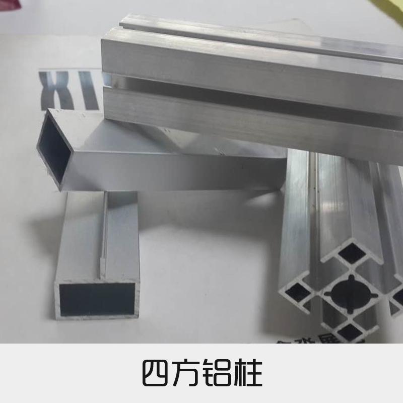 四方铝柱出售大四方柱铝料特装标摊立柱铝合金型材方柱方柱铝型材