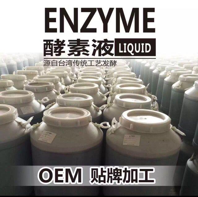 酵素OEM贴牌代加工\营养瘦身酵素OEM\酵素液OEM厂家贴牌