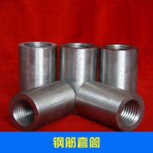建筑五金用具钢筋套筒丝头螺纹/内螺纹钢筋连接件钢筋接头连接套筒