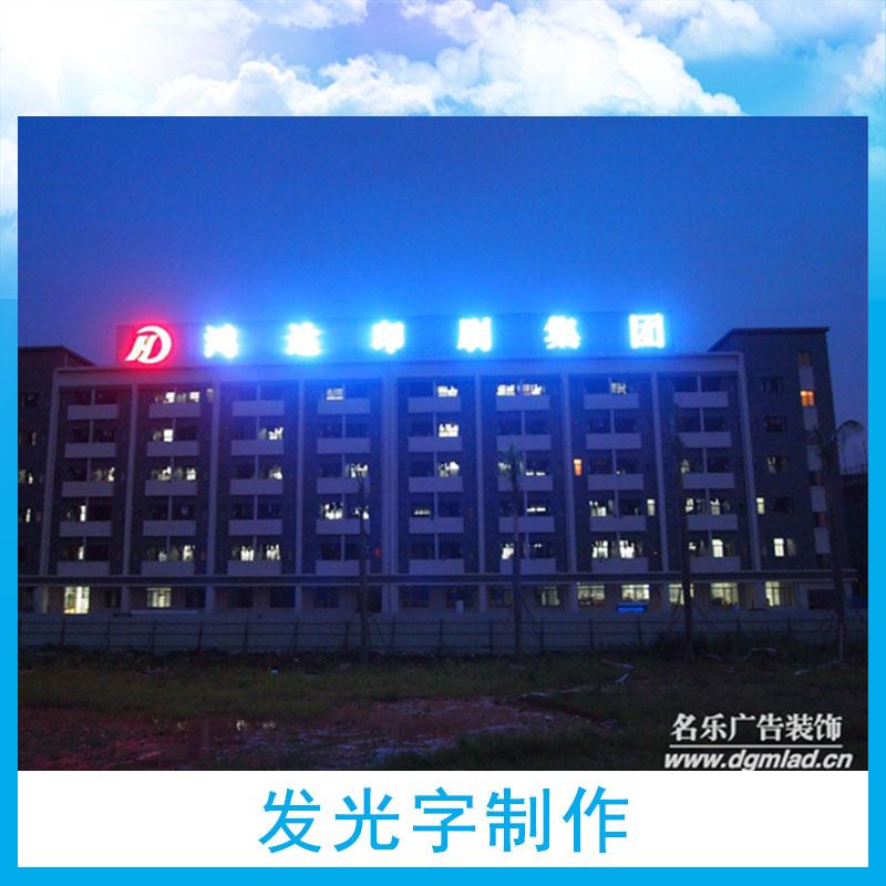 东莞名乐广告服务公司发光字制作LED发光字广告牌楼顶大字制作
