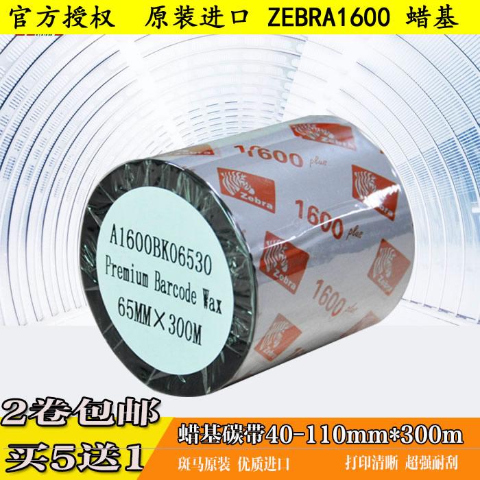 ZEBRA蜡基碳带1600BK 黑色条码打印机碳带标签碳带色带
