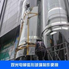 观光电梯弧形玻璃制作更换施工钢结构观光电梯玻璃安装维修服务
