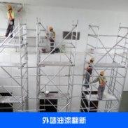 外墙油漆翻新施工图片
