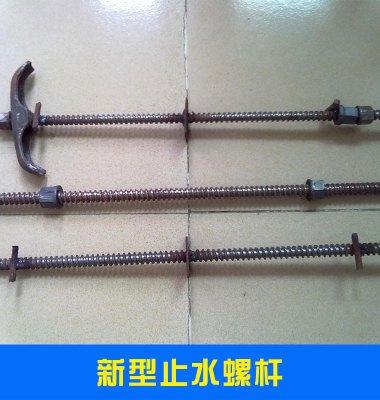 新型止水螺杆图片/新型止水螺杆样板图 (4)