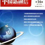 晋升副高职称中国新通信杂志火热征
