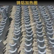 铸铝加热圈丨铸铝塑机配件丨供应铸铝电加热器厂家直销 铸铝加热圈批发批发