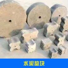樁基施工材料水泥墊塊鋼筋保護層圓形/梅花形混凝土墊塊水泥支撐圖片