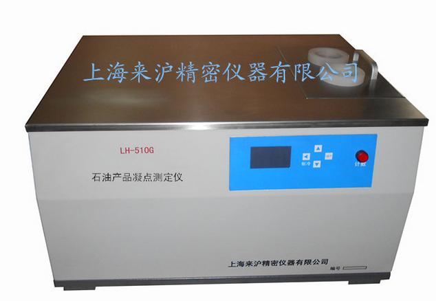 供应LH-510G-I凝点测定仪-厂家直销石油产品凝点测定仪-凝点测定仪试验器系列