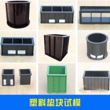 塑料试模,新疆塑料试模价格,塑料试模批发,新疆塑料试模