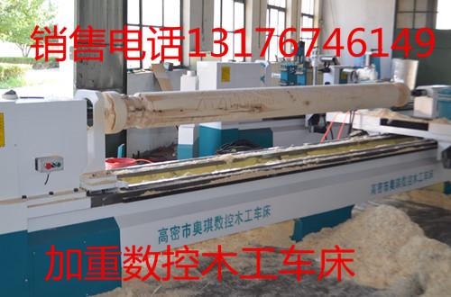 中小型数控木工车床厂家木工车车床立柱加工