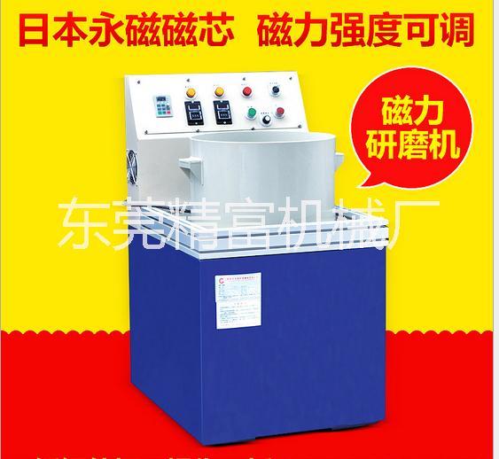 供应 15kg磁力抛光机,平移式磁力研磨抛光机